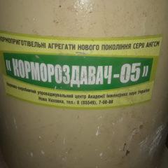 """""""Кормороздавач 05"""""""