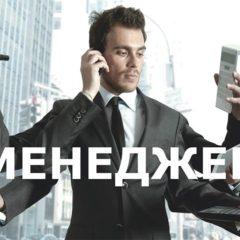 Вакансія агентства: менеджер по закупівлі