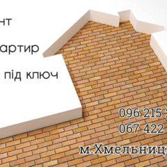 Ремонт квартир, будинків, Хмельницький