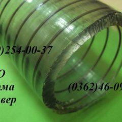 Вакуумный рукав ПВХ с металлической спиралью