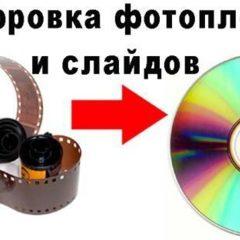 Сканирование оцифровка фотопленки, слайдов, пленки, негативов