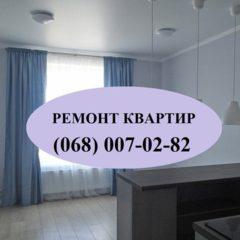 Выполняем ремонт квартир