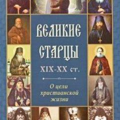Великие старцы ХIX-XX ст. О цели христианской жизни.