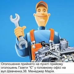 Автослюсар та автоелектрик