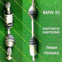 BMW X5 привод новый 31607553945 постерпартс