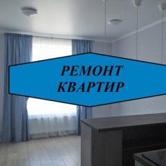Виконуємо ремонт квартир, м.Хмельницький