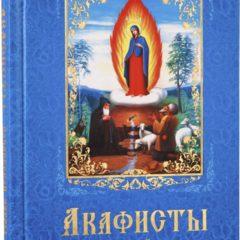Акафисты Почаевской Лавры.