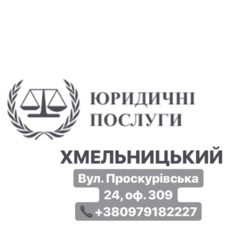 Юридичні послуги. Адвокат Хмельницький