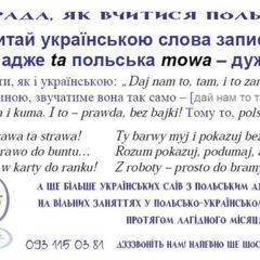 Польська мова для початківців.