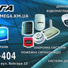 Продаж та монтаж систем відеоспостереження, домофонів, охорони, пожарки