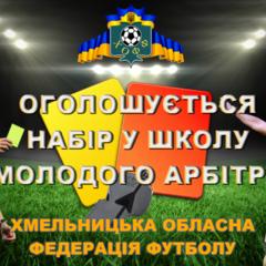 Оголошується набір у школу футбольних арбітрів