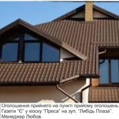 Покриття всіх видів дахів