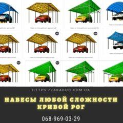 Производство металлоконструкций: Автонавесы. Навесы. Козырьки. Заборы. Воро