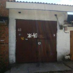 Здам гараж