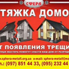 Металлическая стяжка домов от появления трещин до аварийного состояния.