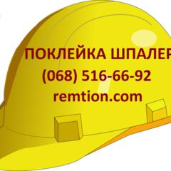 Поклейка шпалер Хмельницький