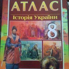 Атлас, історія Украіни, 8 клас