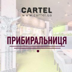 """Прибиральниця та посудомийниця в ТК """"Буковель"""""""