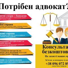 Адвокат. Юридичні послуги. Правова допомога.