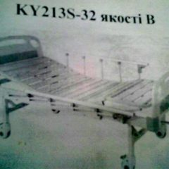 Механічне ліжко