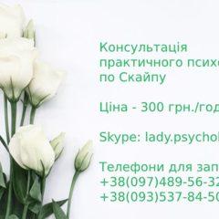 Консультація практичного психолога по Скайпу