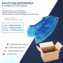 Медичні бахіли, безкоштовна доставка, (2500 пар = ящик)