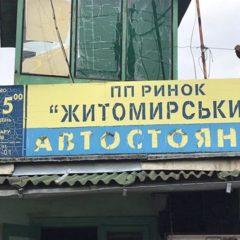 Продам киоск на Житомирском рынке