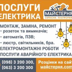 Послуги електрика