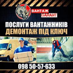Вантажники, демонтаж, офісні та квартирні переїзди