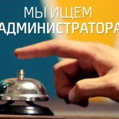 Вакансія агентства: адміністратор-прибиральниця
