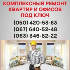 Ремонт квартир у Хмельницькому