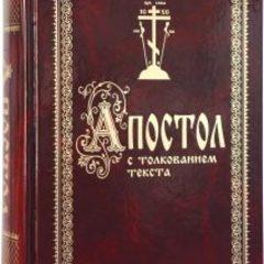 Апостол с толкованием текста Феофилакта Болгарского.