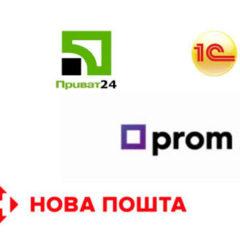 Модуль интеграции 1С с Новой Почтой, Пром.юа и Приват24