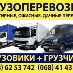 Вантажні перевезення в Хмельницькому