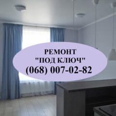 """Ремонт """"под ключ"""" квартир, домов, офисов"""