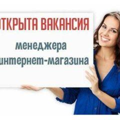 Менеджер в інтернет- магазин (шкіргалантерейні вироби)
