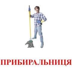 Вакансія агентства: прибиральниця (позмінно)