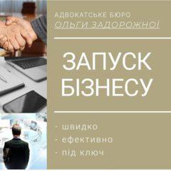 Створення та реєстрація підприємств