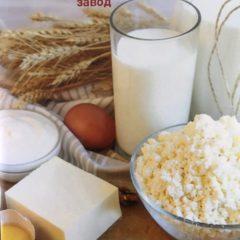Молочна продукція від Малороганського молочного заводу