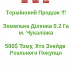 Продаж земельної ділянки, 0,2Га, Чукалівка, терміново