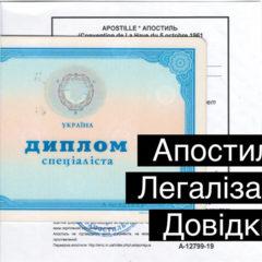 Апостиль в Хмельницькому, переклад, нотаріальне завірення документів