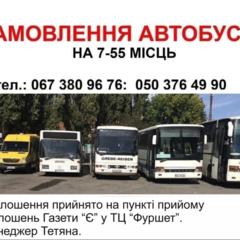 Всі види якісних пасажирських перевезень автобусами, бусами єврокласу.