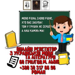 Онлайн репетитор з української мови та літератури