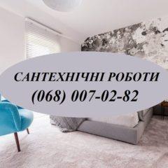 Сантехнічні роботи, прочистка каналізацій, м.Хмельницький