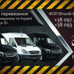 Вантажні перевезення до 2 т. м. Хмельницький