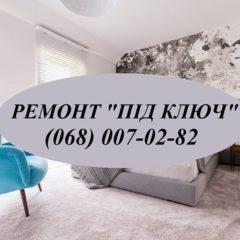 """Ремонт """"під ключ"""", м.Хмельницький"""