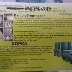 Продам туалетний папір