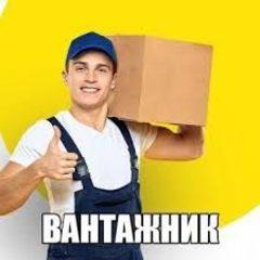 Комірник вантажник