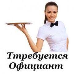 Вакансія агентства: офіціант
