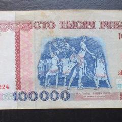 Продам 100 000 карбованців, Білорусь, 1996 року